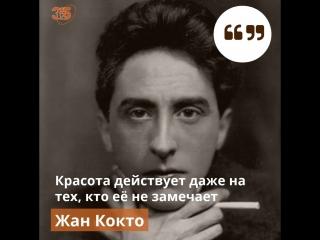 Цитаты великих людей: Жан Кокто