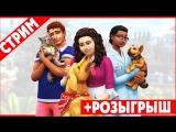Официальная трансляция The Sims 4 «Кошки и собаки»
