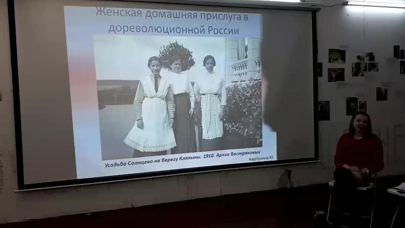 Женская домашняя прислуга в дореволюционной России