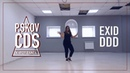 Exid - DDD [ dance cover by P.skov dance studio ]