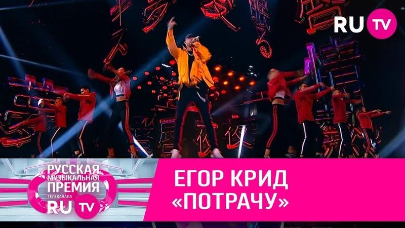 Егор Крид Потрачу
