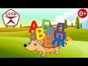 Азбука для малышей Стишок про Алфавит А Б В Г Д Е Ж Прикатили на еже Песенка про буквы Борис Заходер