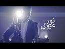 Laith Atallah Noor Oyooni ليث عطالله نور عيوني