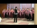 Голубка Хор Софьи Стрельцовой 20.05.17