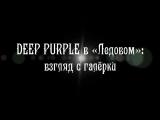 Deep Purple в Ледовом Взгляд с галёрки (01062018)