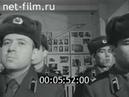 к/ж Советский Урал № 47 (1983). Урал - надежный щит Родины