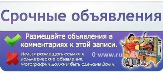 Подать объявление на сайте в челябинске подать объявление о продаже недвижимости в питере и ло