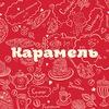 Кафе Карамель | Ставрополь