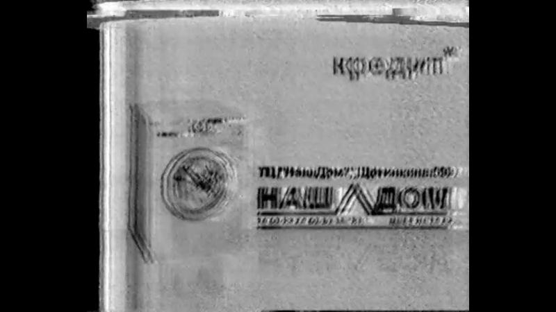 Региональный рекламный блок №5 [г. Абакан] (НТВ, 11 ноября 2005) [Агентство рекламы Медведь]