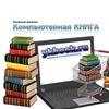 """Книжный интернет-магазин """"КОМПЬЮТЕРНАЯ КНИГА"""""""