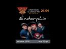 Endorphin запрошення на концерт в Кам'янському