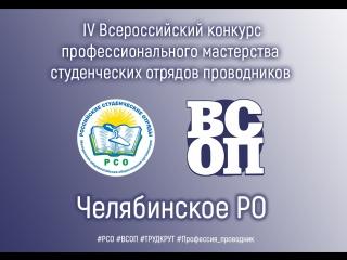 Челябинское РО
