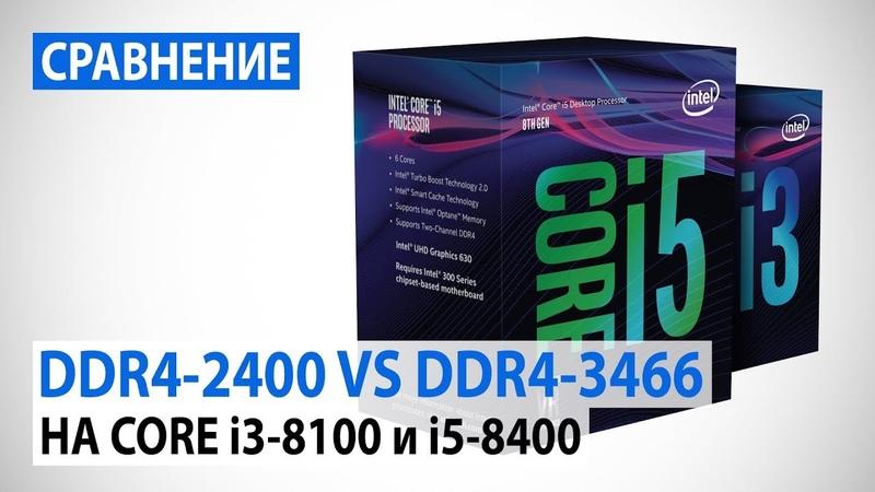 Сравнение DDR4-2400/2666/2933/3200/3466 на Intel Core i3-8100/i5-8400