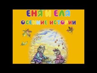 Отзывы детей на прочитанный отрывок из книги Анны Гончаровой  Еня и Еля. Осенние истории