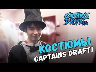 Костюмы Captains Draft!
