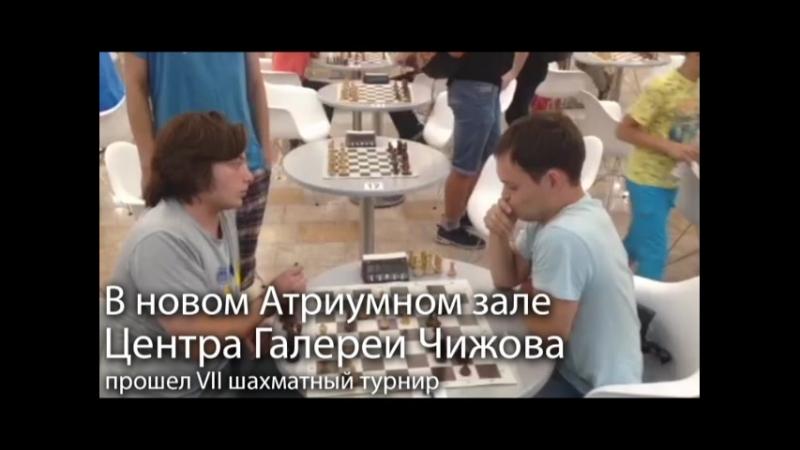 VII шахматный турнир имени Игоря Сабельникова состоялся 14 июля в Центре Галереи Чижова!