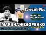 Федоренко Марина в черном Coral Club Коло вада плюс Colo Vada Plus Вся суть