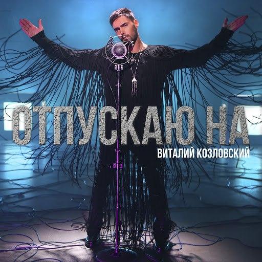 Виталий Козловский альбом Отпускаю на