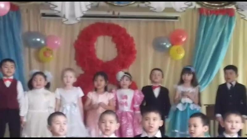 Киевка 8 наурыз