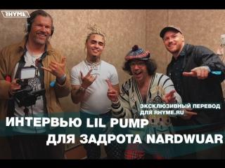 Интервью Lil Pump для задрота Nardwuar (Переведено сайтом Rhyme.ru)
