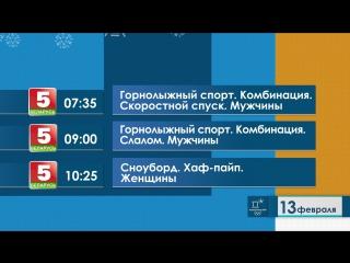 Олимпийские игры. Пхенчхан-2018 / 13.02