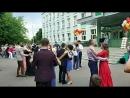 танец с папами и мамами Видновская гиназия выпускной