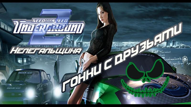 ⚑Стрим Need for Speed: Underground 2 | Online | Катаю с подписчиками⚑