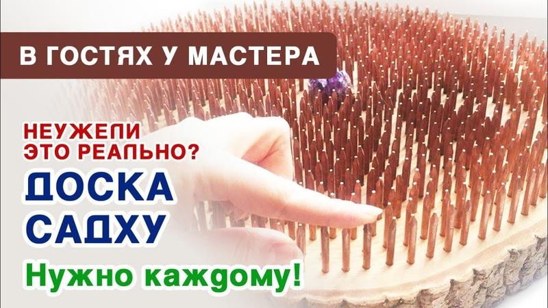 В гостях у Садху / Интервью с мастером в Пскове Сергей Виноградов и Ромка Солнечный