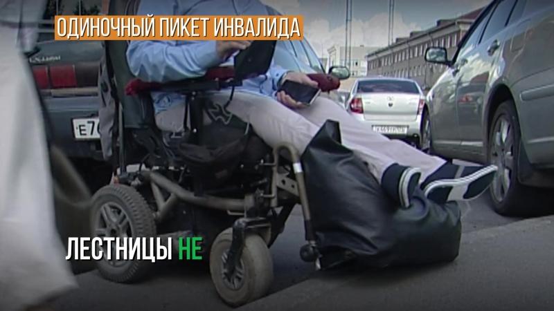 Одиночный пикет инвалида