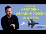 Алексей Арестович - о мифах российской армии