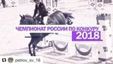 ФКСР в Instagram: «Сегодня стартовал Чемпионат России по конкуру в КСК