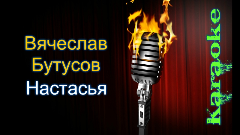 Вячеслав Бутусов (Наутилус Помпилиус) - Настасья ( караоке karaoke )