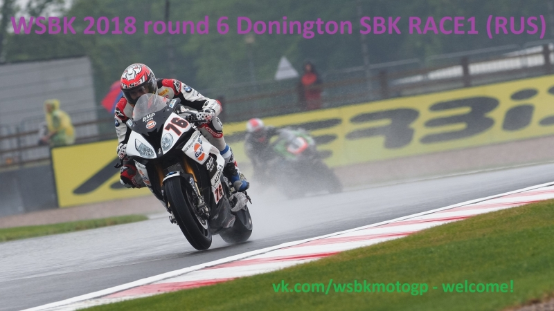 WSBK 2018 round 6 Donington SBK RACE1 26.05.2018 (RUS)