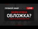 Зачем нужна обложка Аудит оформления групп ВКонтакте