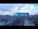 Вести-Москва (Эфир от 05.02.2011 г. в 14:20)