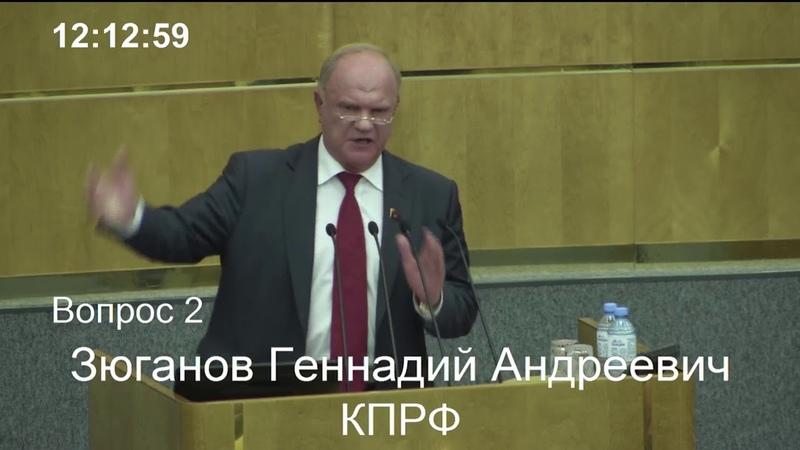 Геннадий Зюганов: Не принимайте этот закон! Вам дети и внуки этого не простят!
