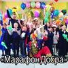 Марафон Добра, город Сургут