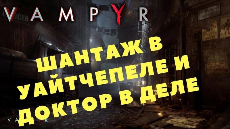 Vampyr - ШАНТАЖ В УАЙТЧЕПЕЛЕ И ДОКТОР В ДЕЛЕ (Прохождение игры) 11