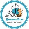"""Ветеринарная клиника """"ДОБРЫЕ РУКИ"""""""