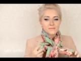 Как завязать шарф или платок! 8 способов для Тебя!