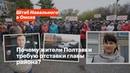 Почему жители Полтавки требуют отставки главы района