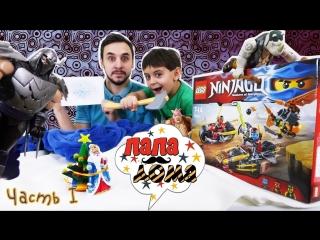 Папа Дома • Папа РОБ и ЯРИК собирают LEGO Ninjago! Спасение Деда Мороза. Часть 1