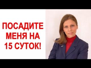 Посадите меня на 15 суток: Обращение к МВД РБ, службе судебных приставов, Правительству РБ