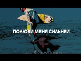 Леонид Руденко - Гудбаймайлав (Rudenko remix)