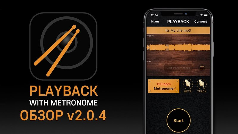 PLAYBACK With Metronome - Full Tutorial (v2.0.4, RU)