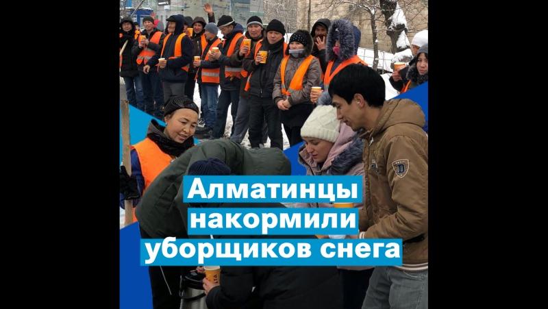 Алматинцы накормили уборщиков снега