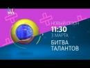 Смотри «Битву Талантов» каждую субботу в 11:30 на МУЗ-ТВ