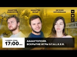ААААутопсия №16. Вскрытие игры S.T.A.L.K.E.R.: Shadow of Chernobyl