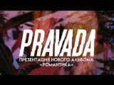 pravada - приглашение на концерты в МСК и СПб