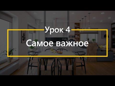 Уроки для дизайнеров интерьера Дизайн интерьера Урок 4